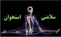 تحقیقات جدید در زمینه یُوگا و سلامتی استخوانها - احتمال بهبود سلامت استخوانها  با 12 دقیقه یُوگا در روز